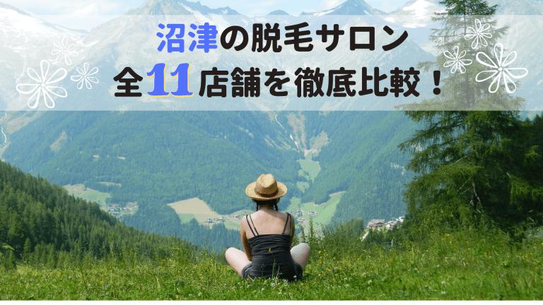 沼津の脱毛サロン全11店舗を徹底比較!