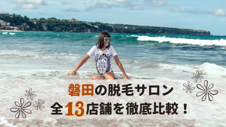 磐田の脱毛サロン全13店舗を徹底比較!