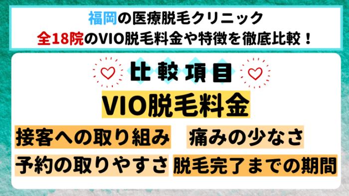 福岡の医療脱毛クリニック全18院のVIO脱毛料金や特徴を徹底比較