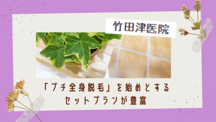 竹田津医院紹介画像