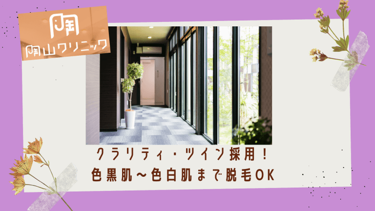 陶山クリニック紹介画像