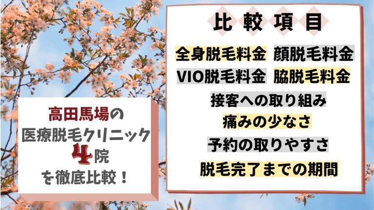 高田馬場の医療脱毛クリニック4院を徹底比較!