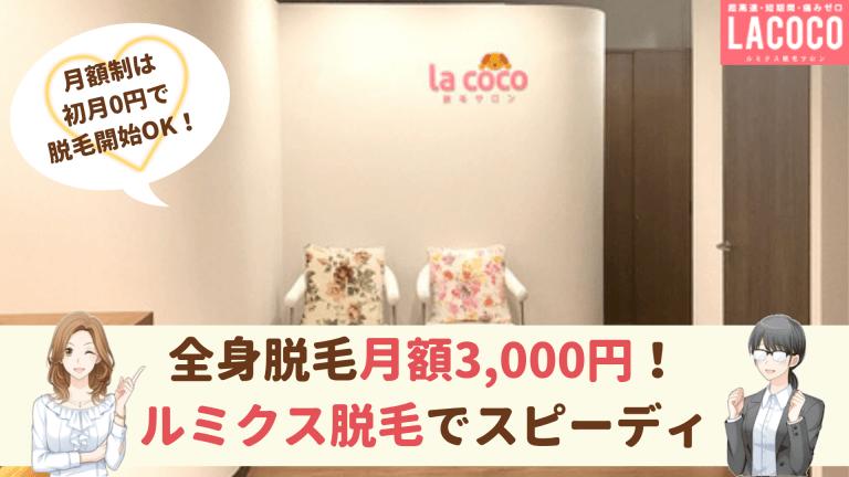 LACOCO磐田紹介画像