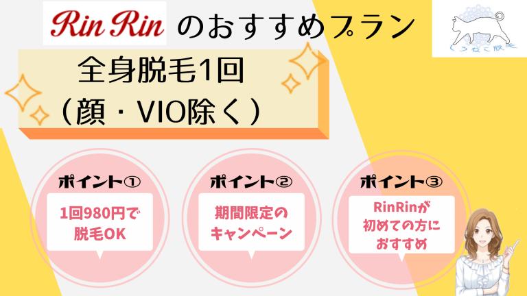 RinRinのおすすめプラン全身