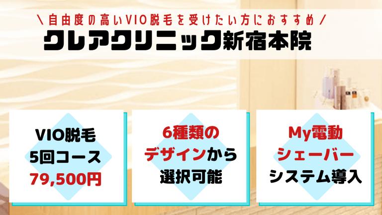 VIOクレアクリニック新宿