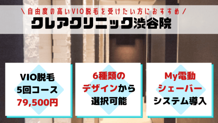 VIOクレアクリニック渋谷