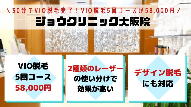 VIOジョウクリニック大阪