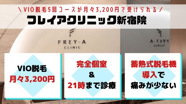 VIOフレイアクリニック新宿