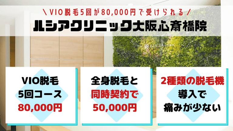 VIOルシアクリニック大阪