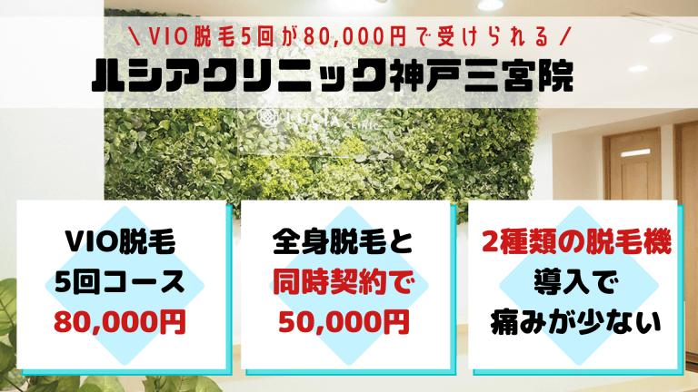 VIOルシアクリニック神戸