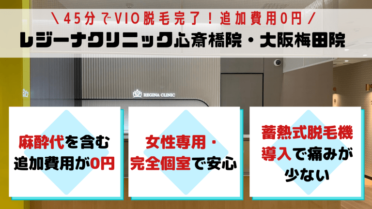 VIOレジーナクリニック大阪