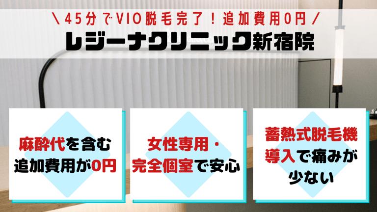 VIOレジーナクリニック新宿