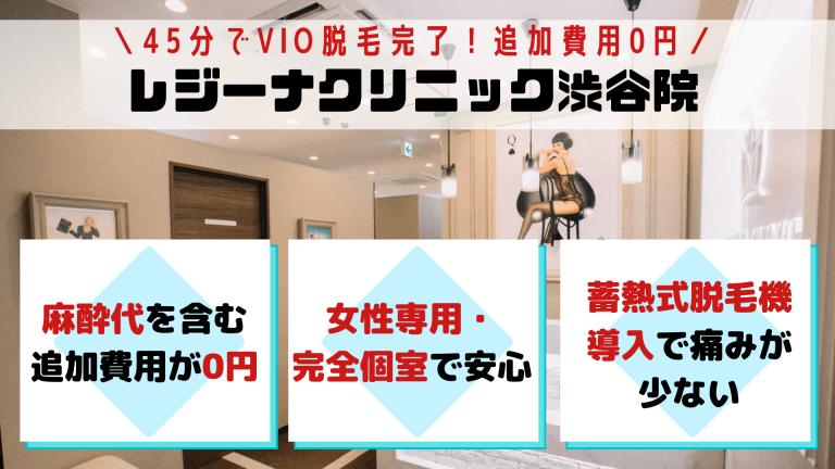 VIOレジーナクリニック渋谷