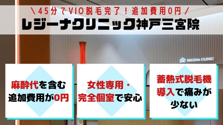 VIOレジーナクリニック神戸
