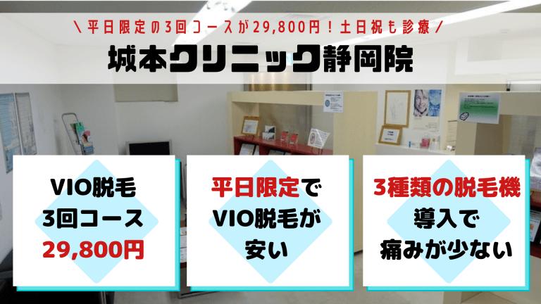 VIO城本クリニック静岡