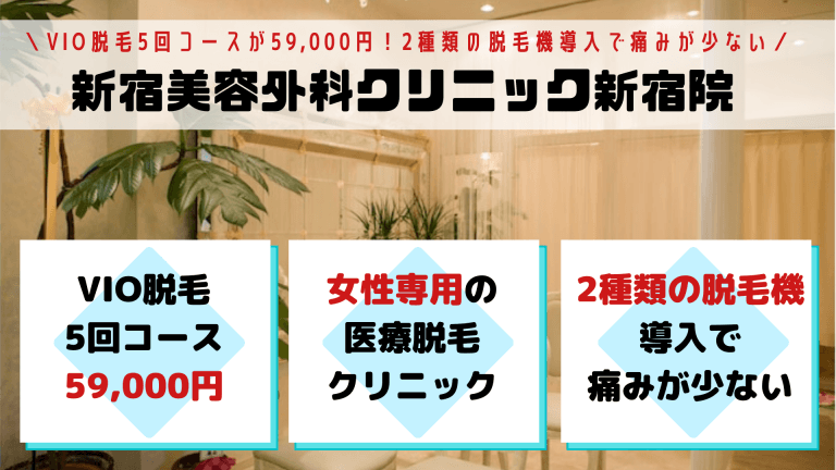 VIO新宿美容外科クリニック新宿