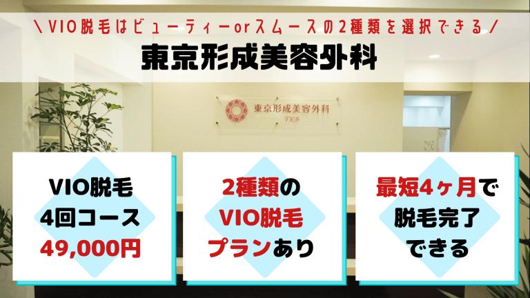 VIO東京形成美容外科千葉