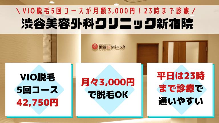 VIO渋谷美容外科新宿