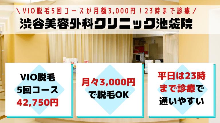 VIO渋谷美容外科池袋
