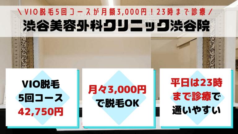 VIO渋谷美容外科渋谷