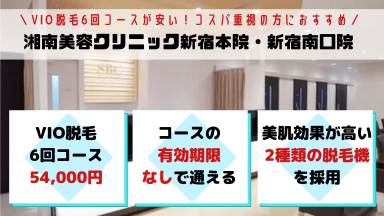VIO湘南美容クリニック新宿