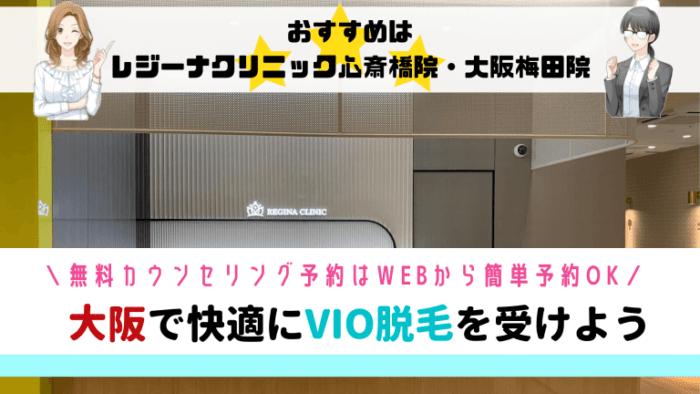 VIO脱毛大阪まとめ