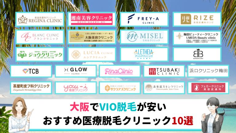 VIO脱毛大阪