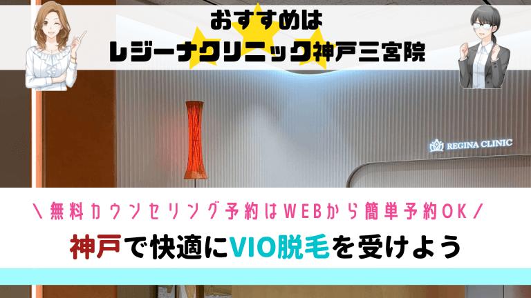 VIO脱毛神戸まとめ