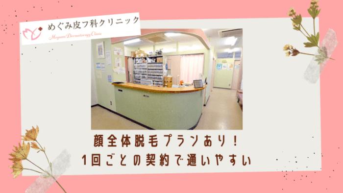 めぐみ皮フ科クリニック紹介画像