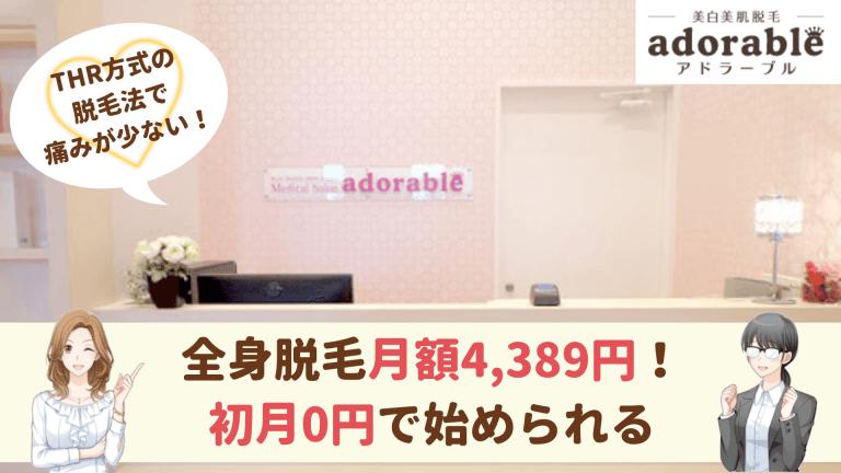 アドラーブル岐阜紹介画像