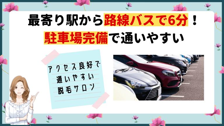アドラーブル魅力5大牟田