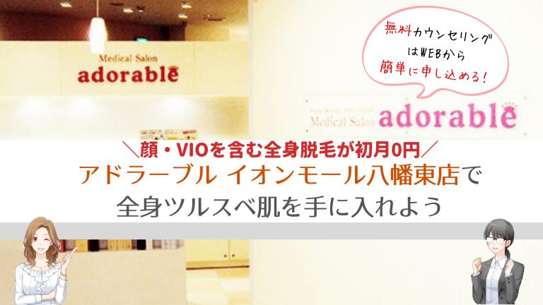 アドラーブル イオンモール八幡東店まとめ