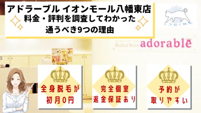 アドラーブル イオンモール八幡東店
