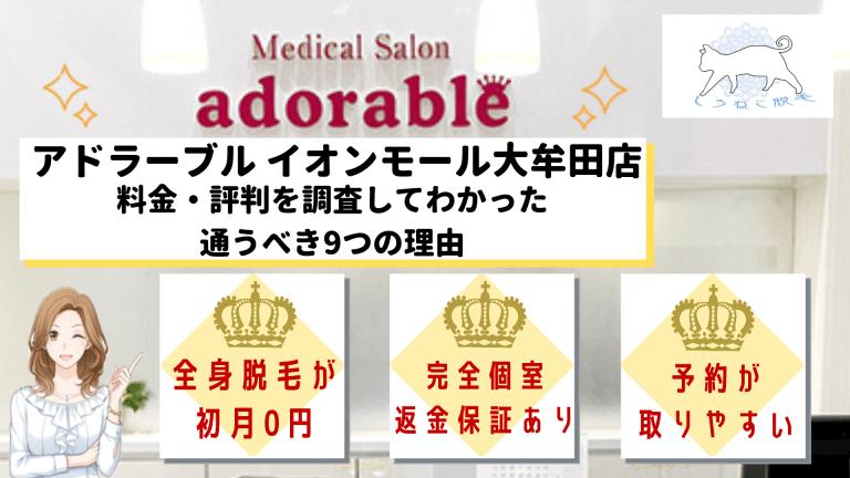アドラーブル イオンモール大牟田店
