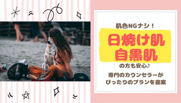 ラココ静岡モディ店特徴4