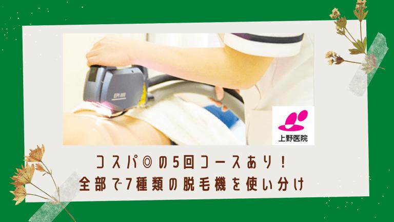 上野医院紹介画像