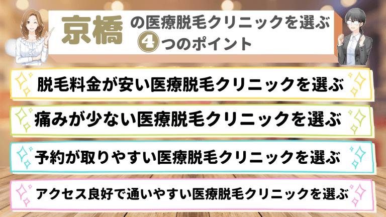 京橋の医療脱毛クリニックを選ぶ4つのポイント