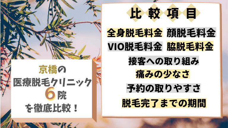 京橋の医療脱毛クリニック2院を徹底比較!