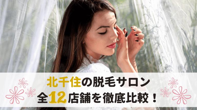 北千住の脱毛サロン全12店舗を徹底比較!