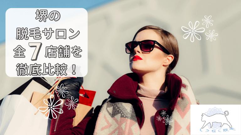 堺の脱毛サロン全7店舗を徹底比較!