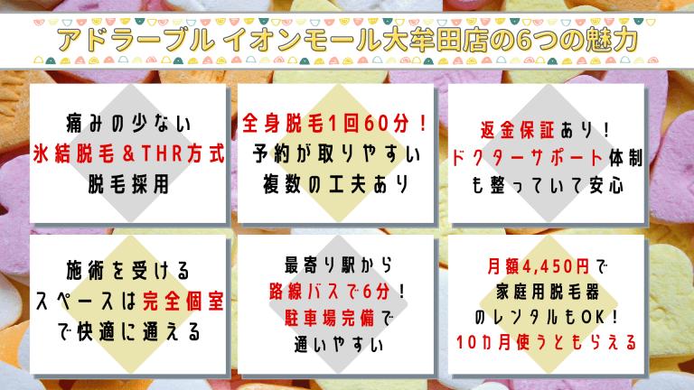 安いだけじゃない!アドラーブル イオンモール大牟田店の6つの魅力
