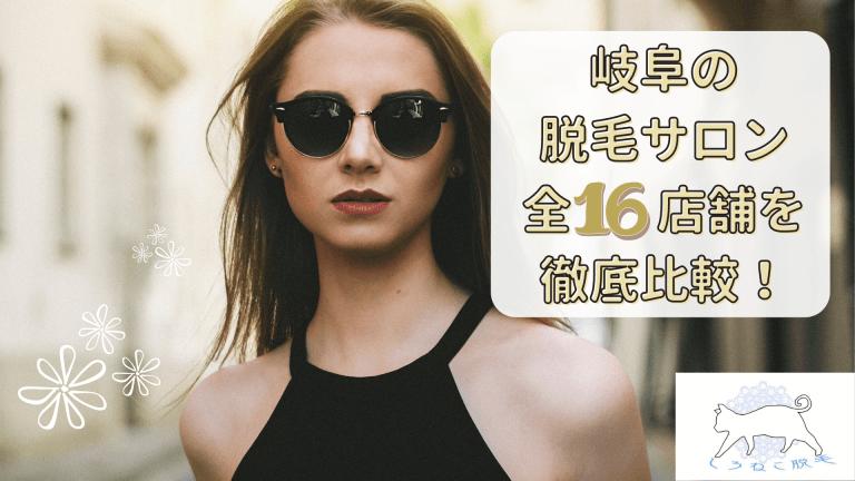 岐阜の脱毛サロン全16店舗を徹底比較!