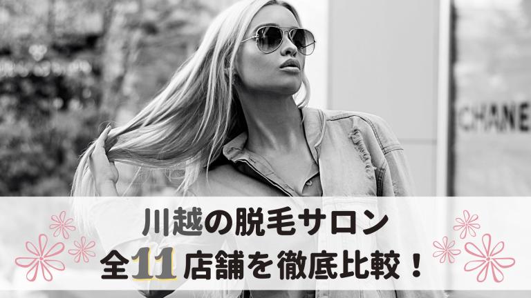 川越の脱毛サロン全11店舗を徹底比較!