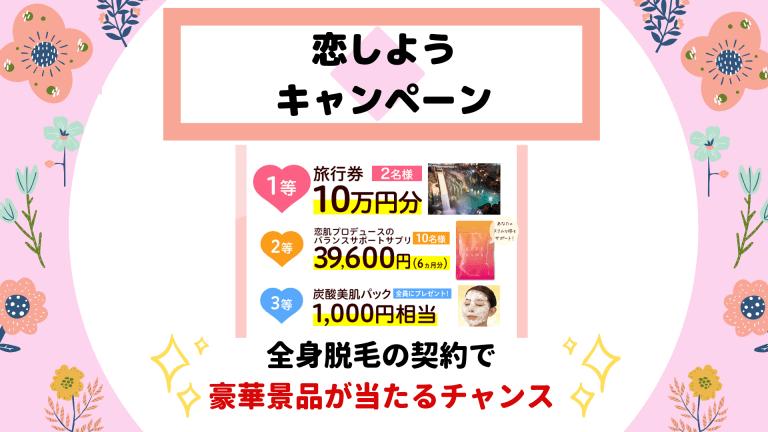 恋肌キャンペーン1