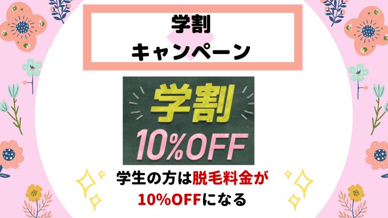恋肌キャンペーン4