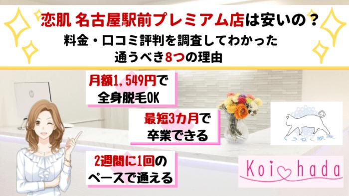 恋肌名古屋駅前プレミアム店