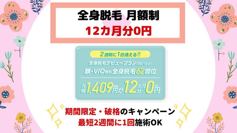 恋肌12カ月0円キャンペーン