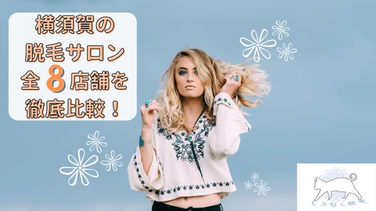 横須賀の脱毛サロン全8店舗を徹底比較!