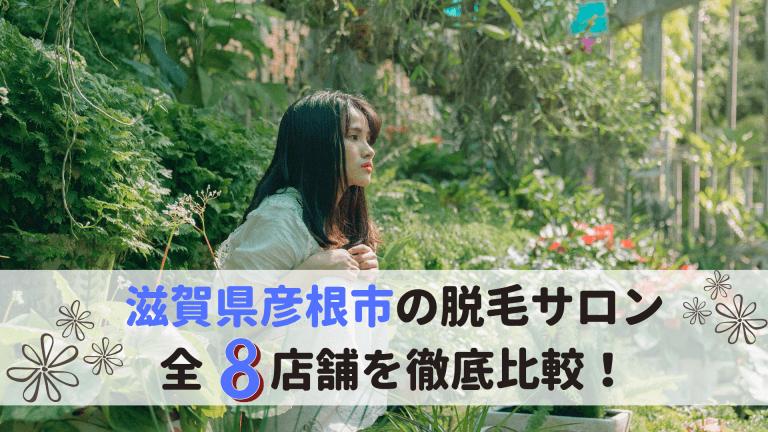 滋賀県彦根市の脱毛サロン全8店舗を徹底比較!