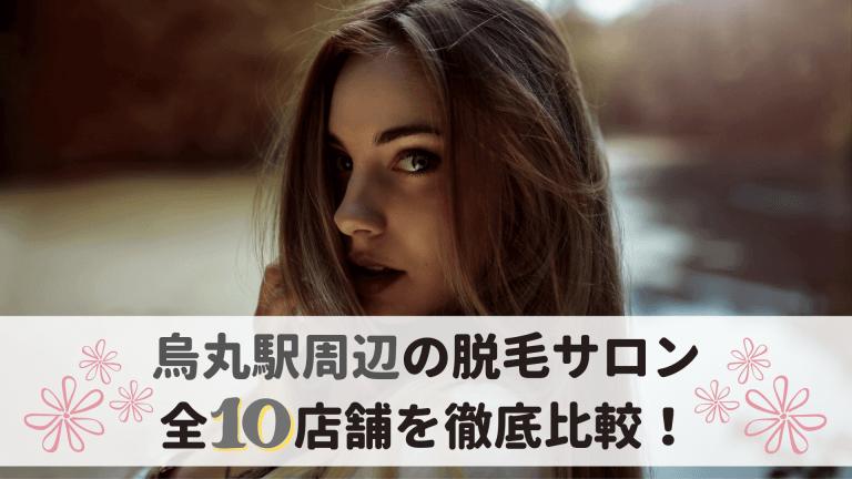 烏丸駅周辺の脱毛サロン全10店舗を徹底比較!